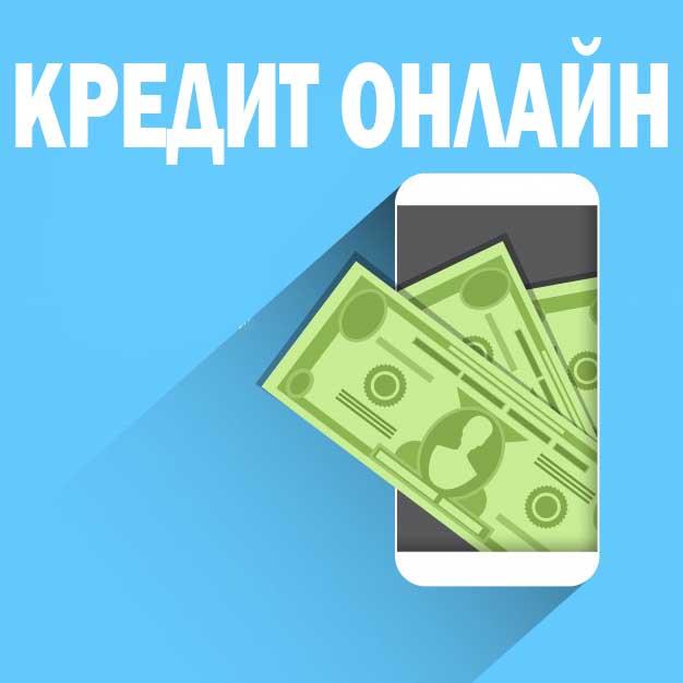 Кредит онлайн круглосуточно по Украине