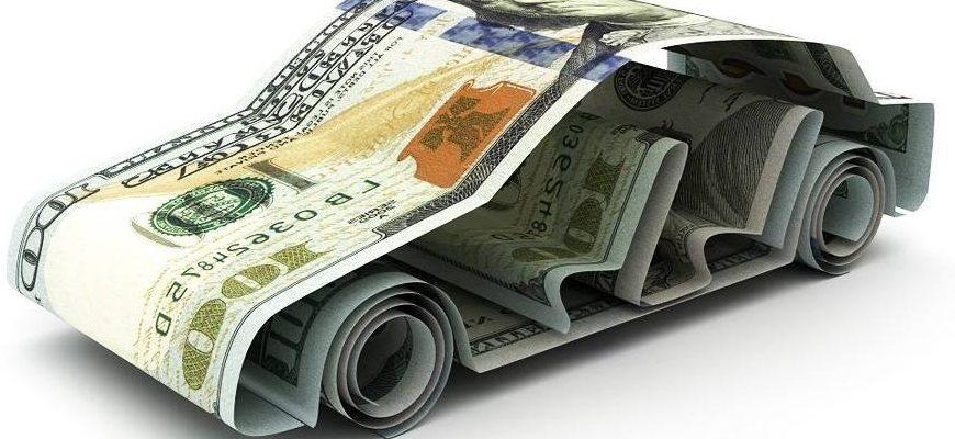 кредит под залог автомобиля. Автомобиль остается у вас
