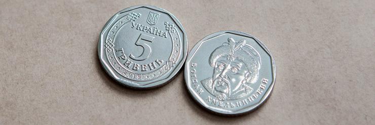 Как будут выглядеть новые 5 гривен